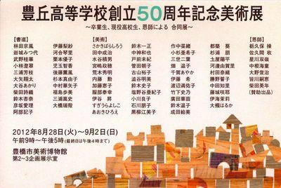 Yutaka50