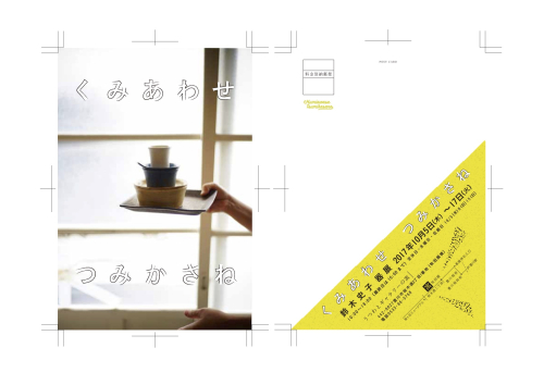 鈴木史子2017 2