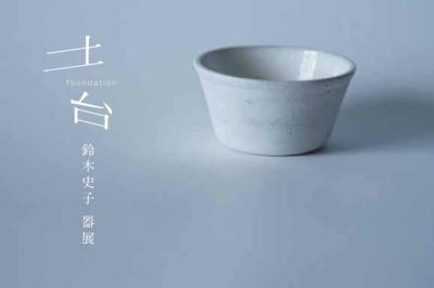 鈴木史子2018-3