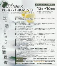 Oribex_2007