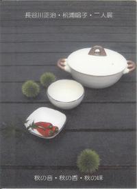 Matsuurasteine