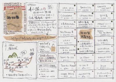 Kotokoto5chirashi840_3
