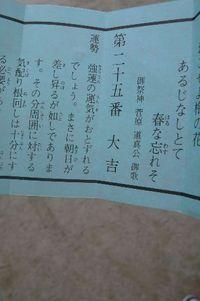 Daikichi_2